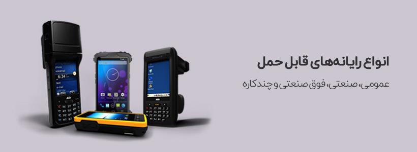 انواع هندهلد و PDA